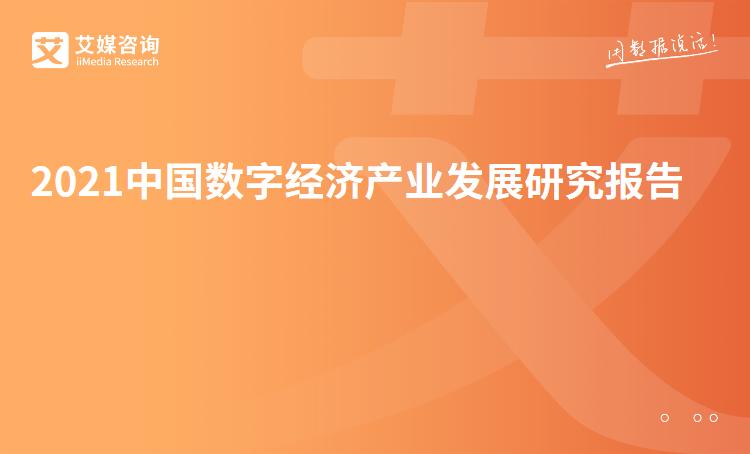 艾媒咨询|2021中国数字经济产业发展研究报告