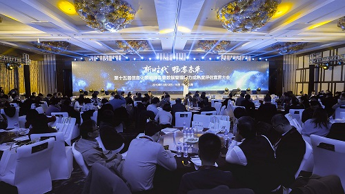 新时代,畅享未来——第十五届信息化领袖峰会圆满落幕