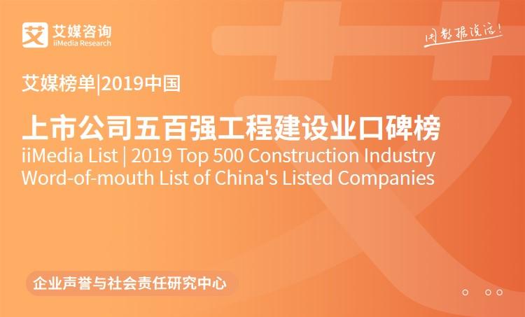 艾媒榜单 |2019中国上市公司五百强工程建设业口碑榜