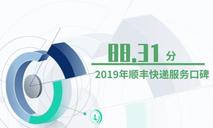 快递行业数据分析:2019年顺丰快递服务口碑为88.31分