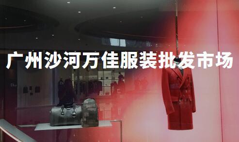 2020中国批发市场档口直播典型案例——广州沙河万佳服装批发市场