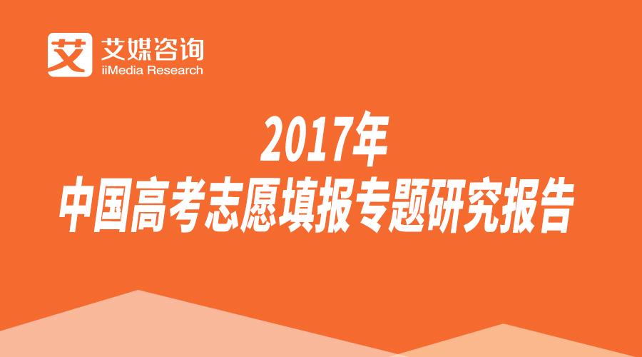 艾媒报告丨2017年中国高考志愿填报专题研究报告