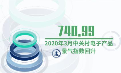 电子产品行业数据分析:2020年3月中关村电子产品景气指数回升至740.99