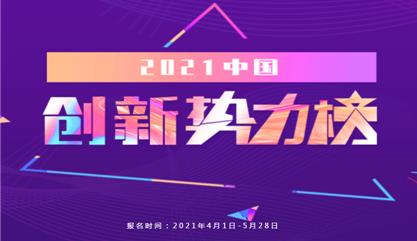 挖掘企业服务行业新力量!2021中国创新势力榜@你来报名