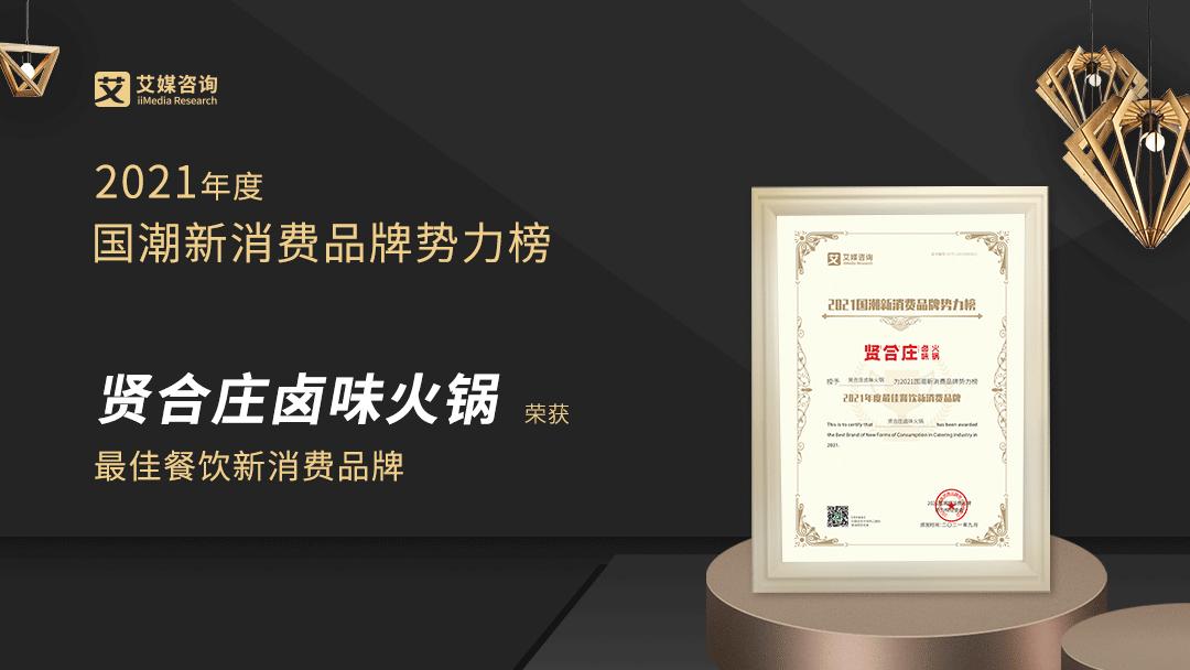 """贤合庄卤味火锅斩获2021年度国潮新消费品牌势力榜""""最佳餐饮新消费品牌""""大奖"""