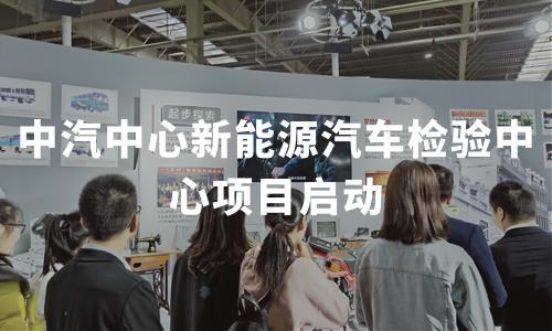 中汽中心新能源汽车检验中心项目启动,中国新能源汽车市场现状与发展问题分析