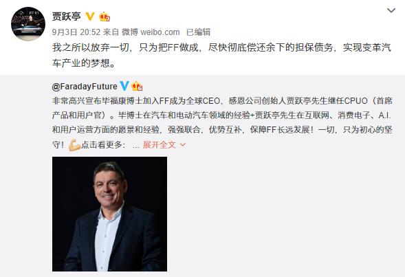 贾跃亭辞去法拉第未来CEO,原拜腾CEO毕福康接任,能否扭转FF命运?