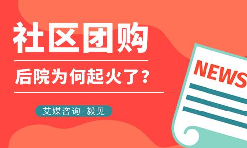 """毅見第76期:社區團購""""風起風又落"""",央媒""""喊話""""背后有哪些思考?"""