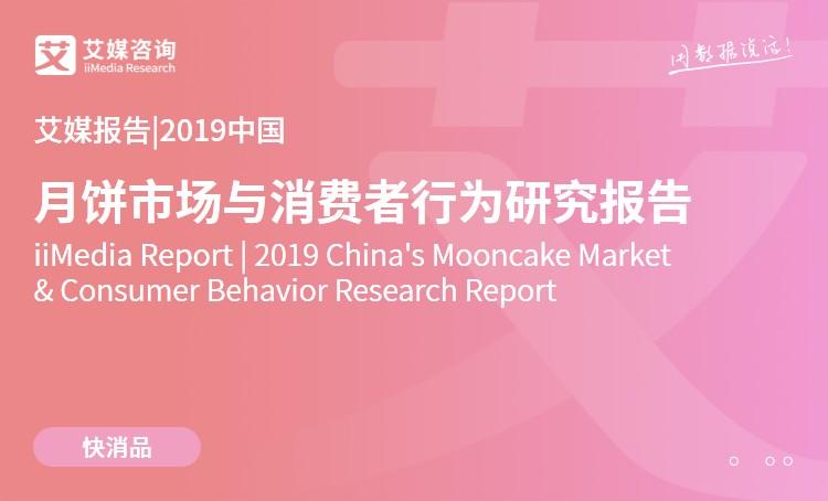 艾媒报告|2019中国月饼市场与消费者行为研究报告