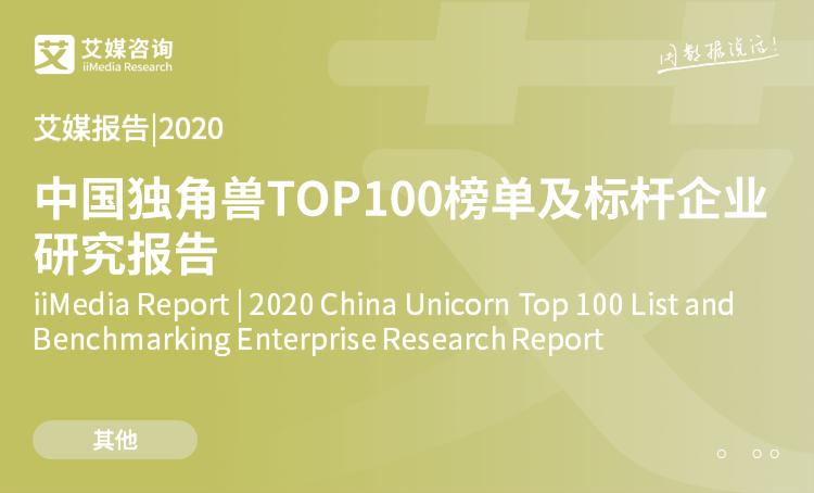 艾媒报告|2020中国独角兽TOP100榜单及标杆企业研究报告