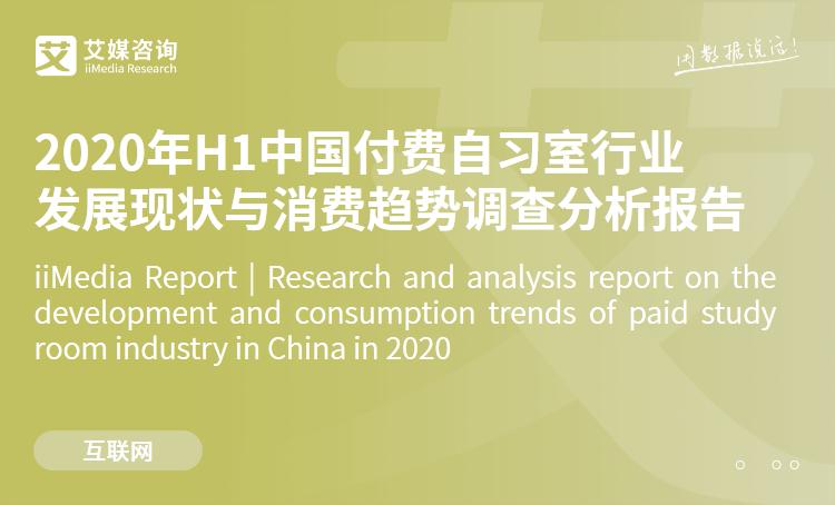 艾媒咨询|2020H1付费自习室行业发展现状与消费趋势调查分析报告