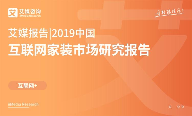 艾媒报告 |2019中国互联网家装市场研究报告