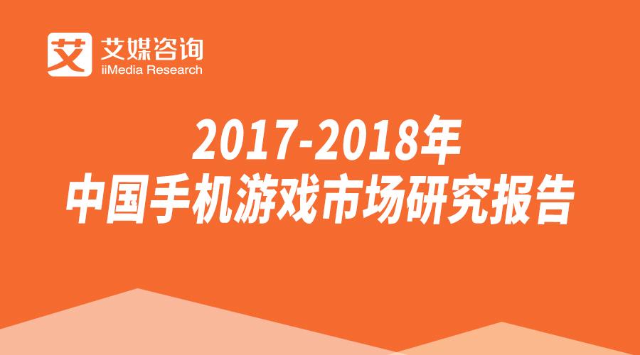 艾媒报告 | 2017-2018年中国手机游戏市场研究报告