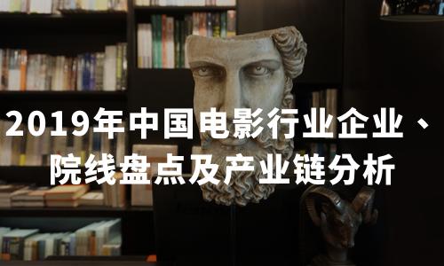 2019年中国电影行业企业、院线盘点及产业链分析