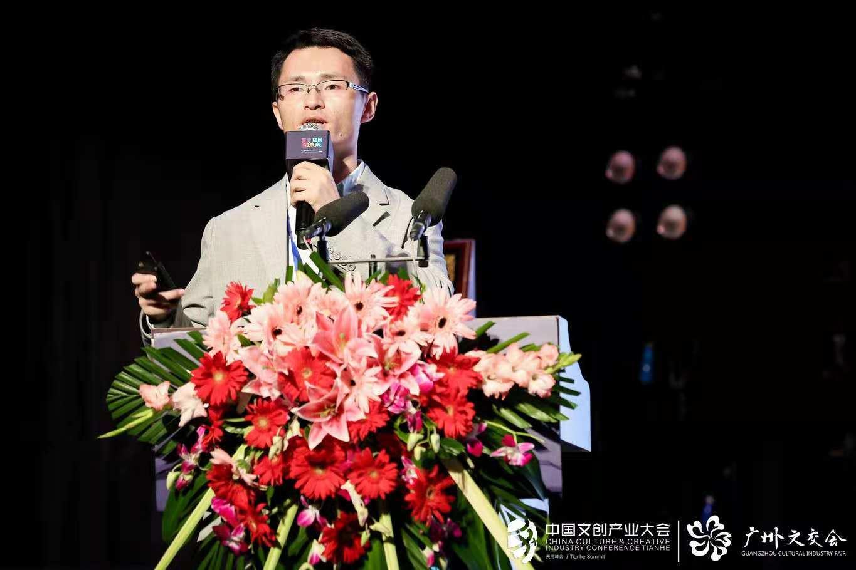 艾媒咨询副总裁汪洪栋受邀出席第二届中国文创产业大会, 重磅发布《2018中国文化创意产业发展趋势报告》