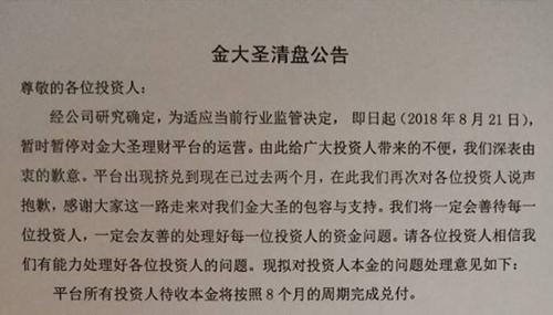 又是杭州!国有背景平台金大圣发布清盘公告 最晚8个月完成兑付