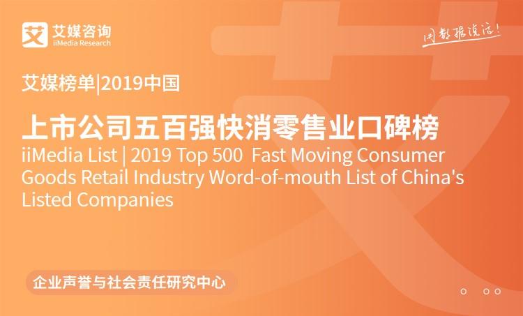 艾媒榜单 |2019中国上市公司五百强快消零售业口碑榜