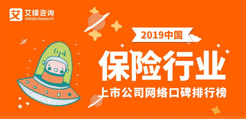 艾媒金榜|2019中国保险行业上市公司网络口碑榜