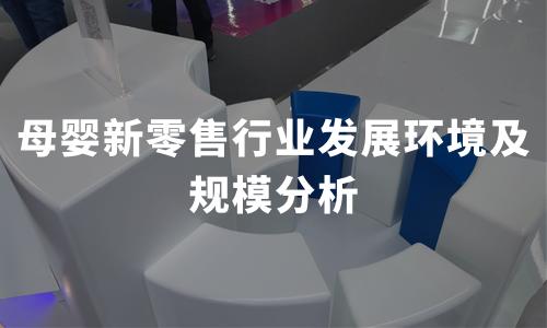 2020H1中国母婴新零售行业发展环境及规模分析