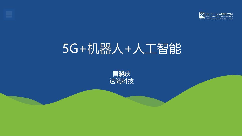2018广东互联网大会演讲PPT|5G机器人人工智能|达闼科技
