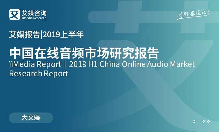 艾媒报告 |2019上半年中国在线音频市场研究报告