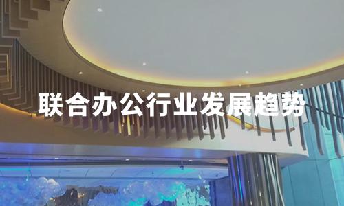 """""""后疫时期""""中国联合办公行业发展机遇及趋势分析"""