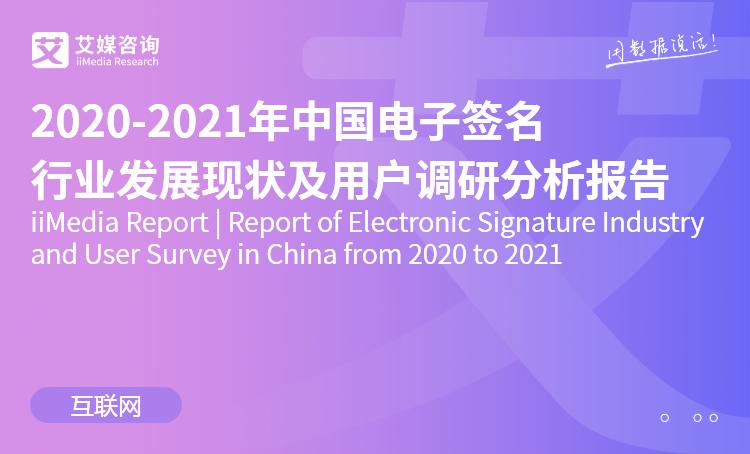 艾媒咨询|2020-2021年中国电子签名行业发展现状及用户调研分析报告