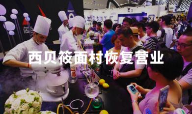 恢复中的餐饮业:西贝筱面村恢复营业,167家门店可堂食
