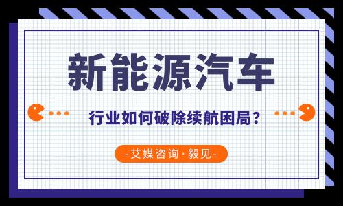 """毅见第113期:国庆出行新能源汽车""""一桩难求"""",行业何以破除续航困局?"""