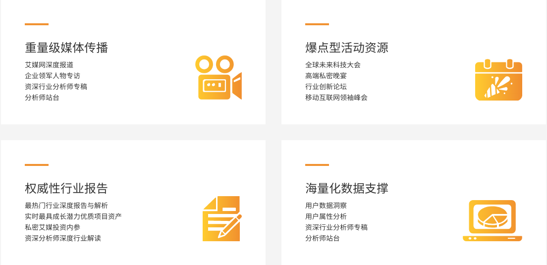 艾媒咨询推出会员计划,构建高品质大数据咨询服务体系