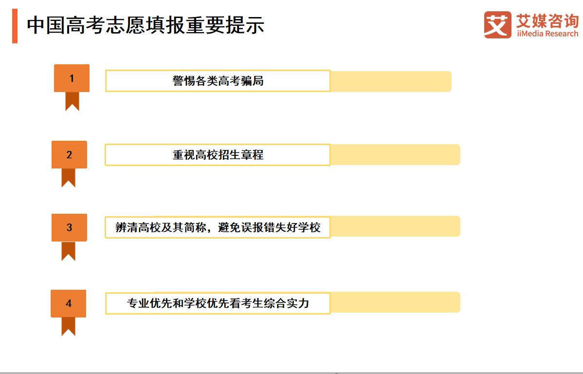 2019各省高考志愿填报时间陆续确定 考生还需擦亮双眼,警惕6类高考骗局!