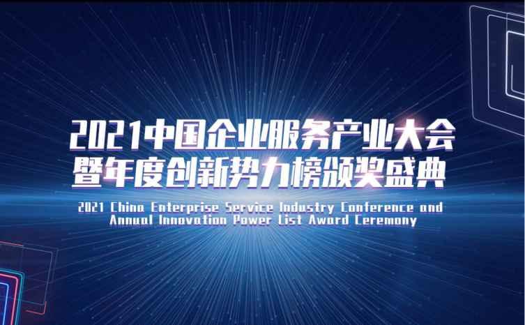 2021中国企业服务产业大会演讲嘉宾征集正式启动