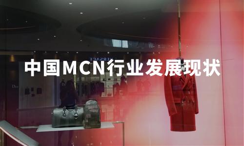 2019-2020中国MCN行业发展现状、发展环境及机构数量分析
