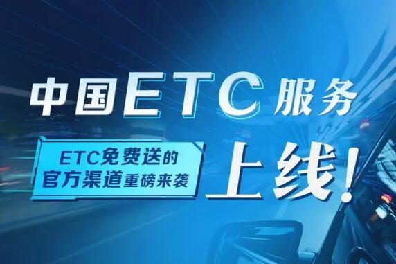 中国ETC服务平台官宣上线运营,汽车ETC安装潜力巨大