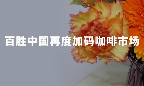 百胜中国再度加码咖啡市场,2020中国咖啡市场规模预测分析