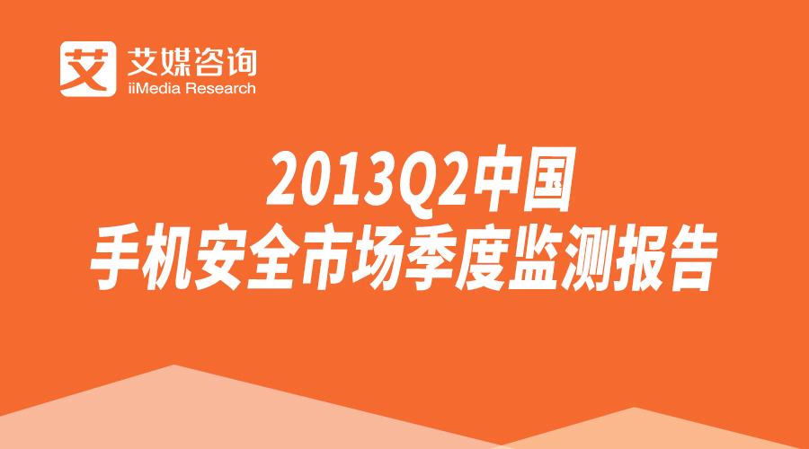 2013Q2中国手机安全市场季度监测报告