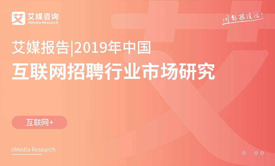 艾媒报告 |2019中国互联网招聘行业市场研究