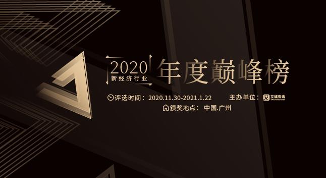 """""""2020中國新經濟行業年度巔峰榜""""評選正式啟動!"""