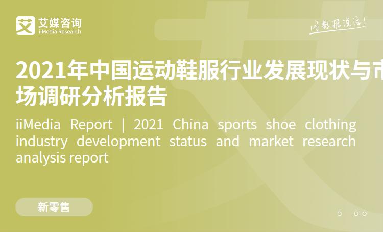 艾媒咨询|2021年中国运动鞋服行业发展现状与市场调研分析报告
