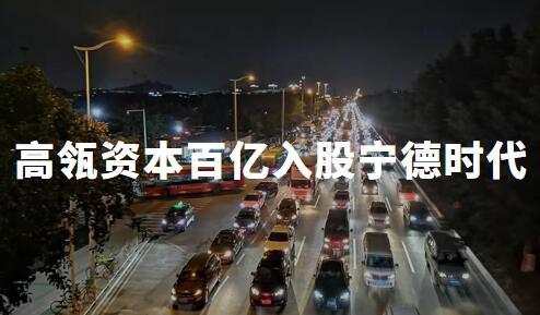 """宁德时代定增遭""""疯抢"""":高瓴资本百亿入股,本田出资37亿"""