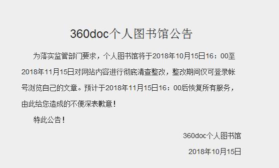 360doc个人图书馆遭北京网信办约谈 平台长期存在严重违法违规信息
