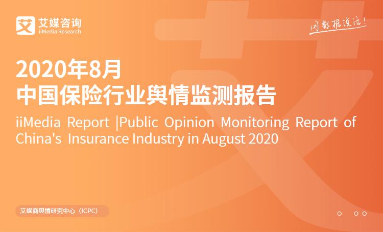艾媒舆情|2020年8月中国保险行业舆情监测报告