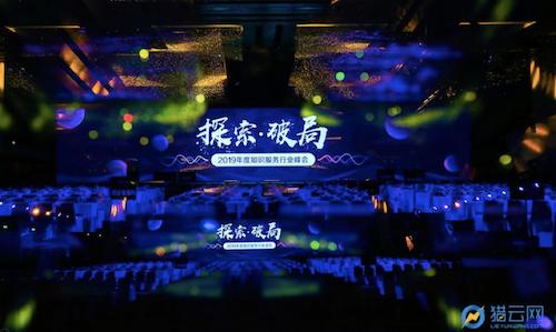 2019年度知识服务行业峰会:30位大咖分享、近千名创业者参加,共话知识服务2.0
