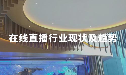 2020上半年中国在线直播行业发展现状及趋势分析