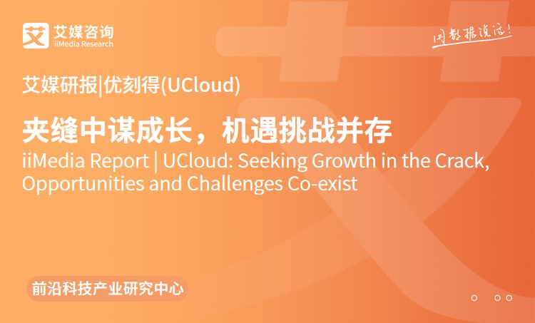 艾媒研报 |优刻得(UCloud):夹缝中谋成长,机遇挑战并存