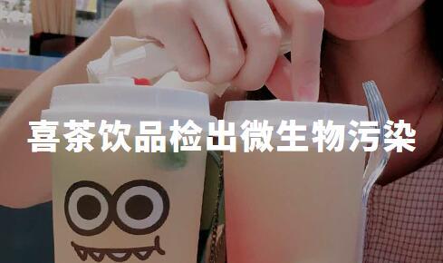 """又""""翻车"""":喜茶南京两门店饮品检出微生物污染,官方回应正在整改"""