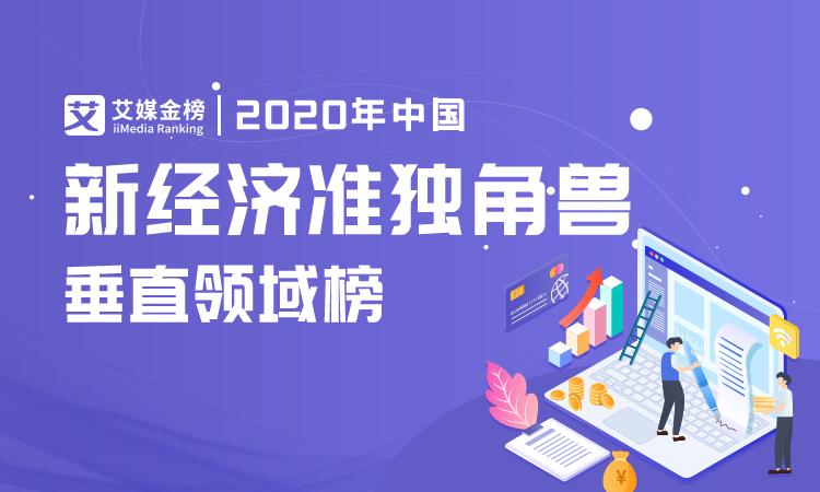 艾媒榜单 | 2020年中国新经济准独角兽垂直领域榜单,企业服务、人工智能多领域入围企业受关注