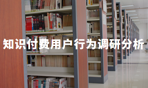 消费意愿强烈:2020中国知识付费用户行为调研分析