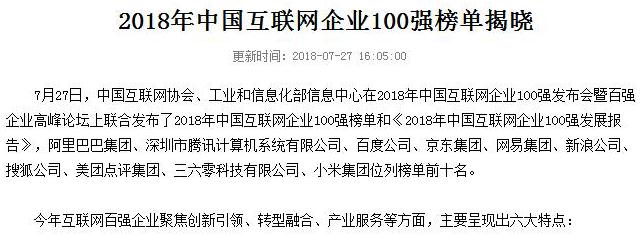 2018中国互联网企业百强榜单揭晓: BATJ包揽头部位置