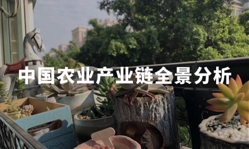 2020年中国农业产业链全景及各环节分析